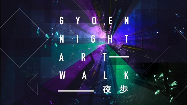gyoen night walk